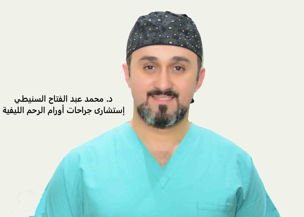 دكتور محمد عبد الفتاح السنيطى استشارى جراحات أورام الرحم الليفية